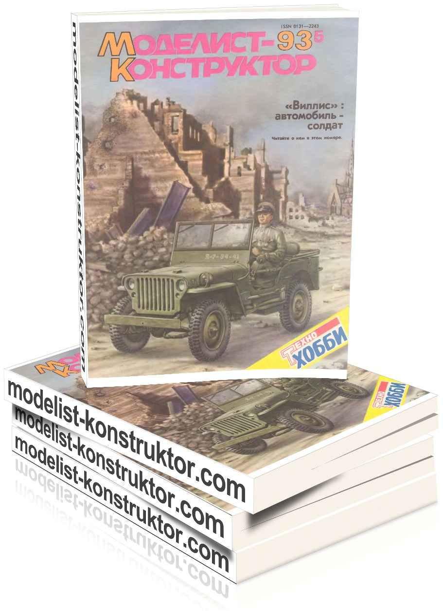 МОДЕЛИСТ-КОНСТРУКТОР 1993-05
