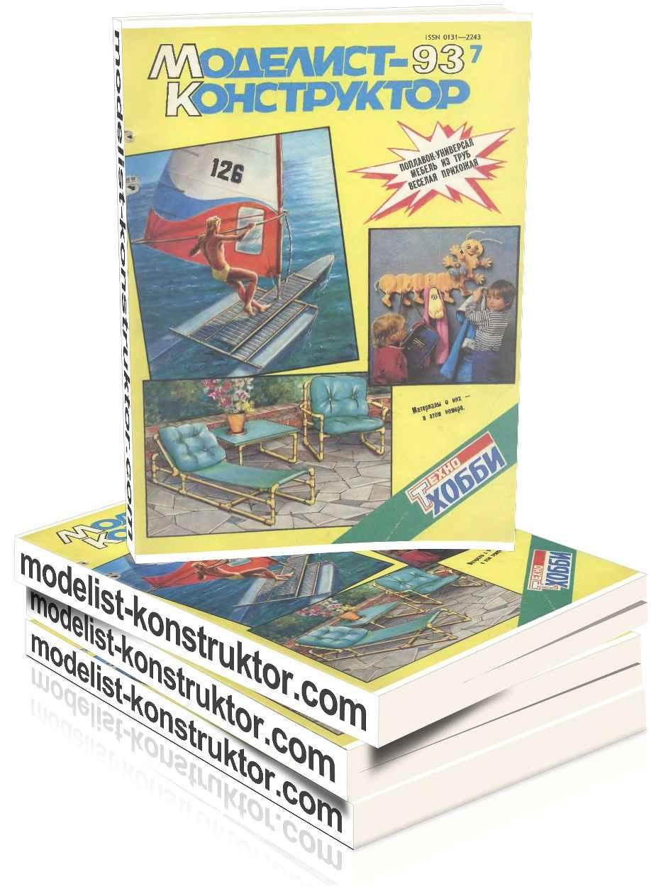 МОДЕЛИСТ-КОНСТРУКТОР 1993-07