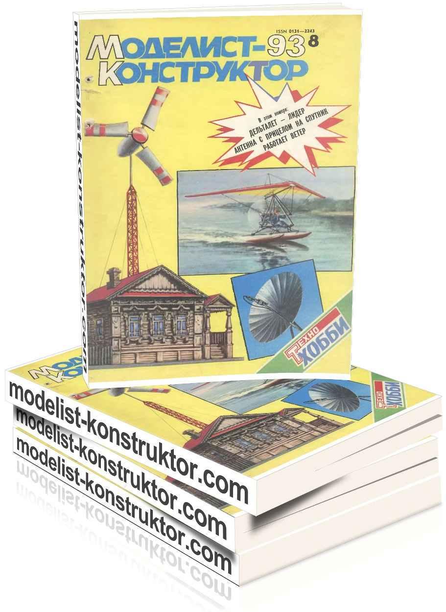 МОДЕЛИСТ-КОНСТРУКТОР 1993-08