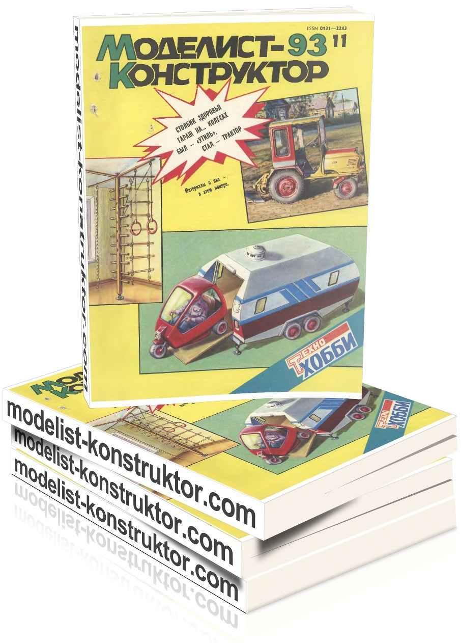 МОДЕЛИСТ-КОНСТРУКТОР 1993-11