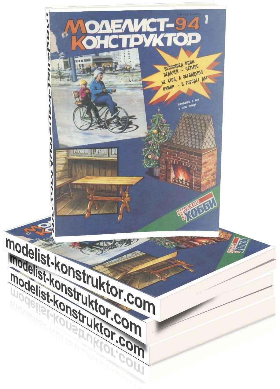 МОДЕЛИСТ-КОНСТРУКТОР 1994-01