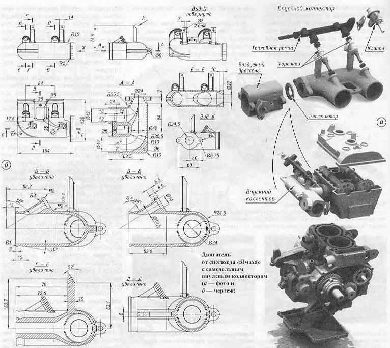 Двигатель от снегохода «Ямаха» с самодельным впускным коллектором (а — фото и б — чертеж)