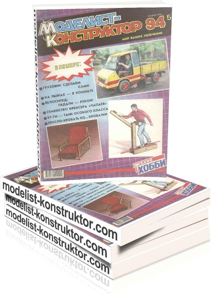 МОДЕЛИСТ-КОНСТРУКТОР 1994-05
