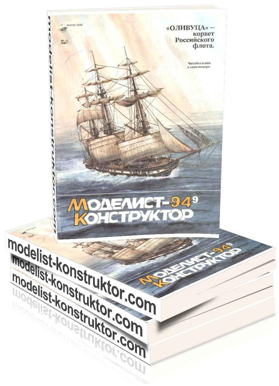 МОДЕЛИСТ-КОНСТРУКТОР 1994-09