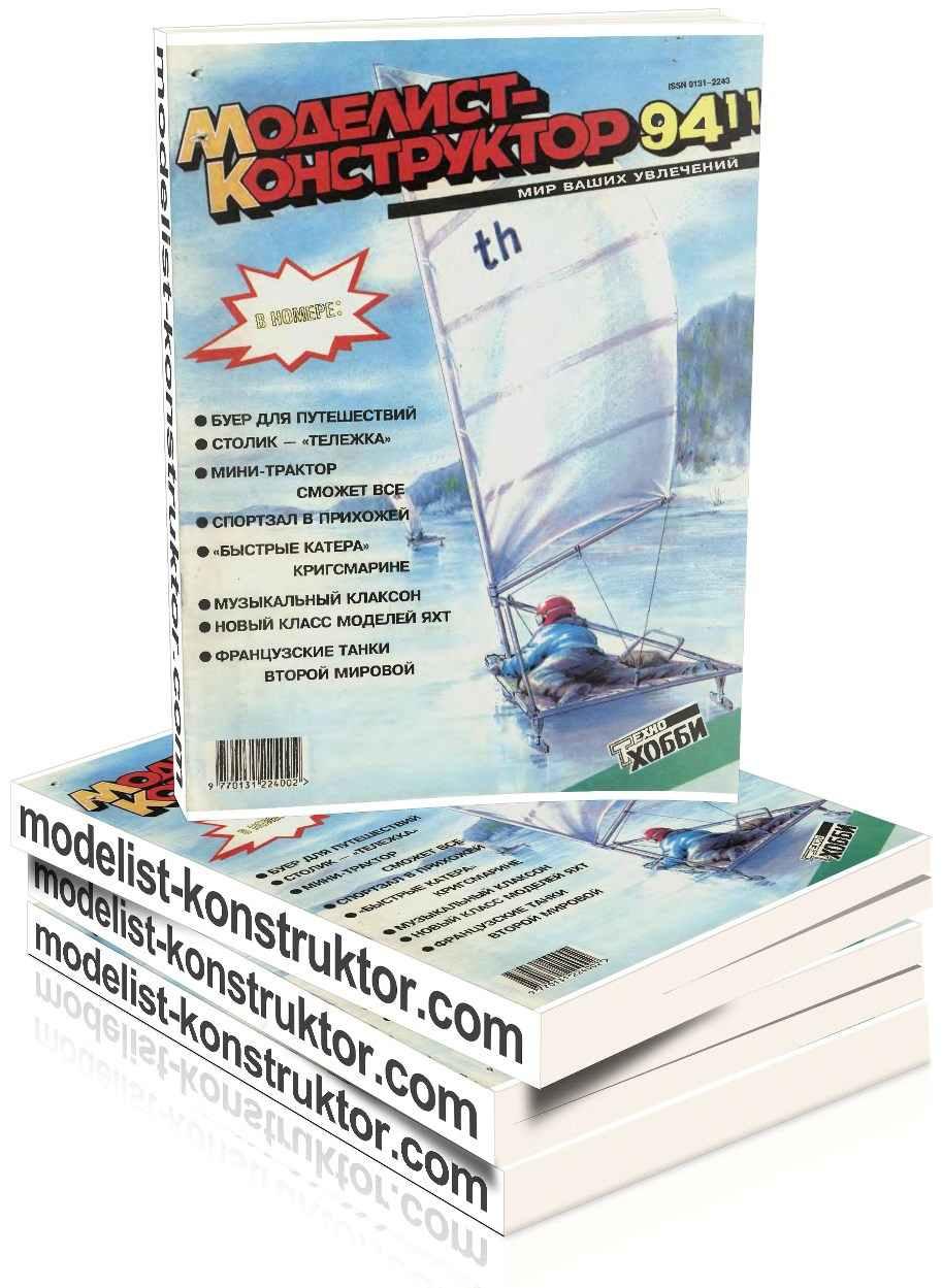 МОДЕЛИСТ-КОНСТРУКТОР 1994-11