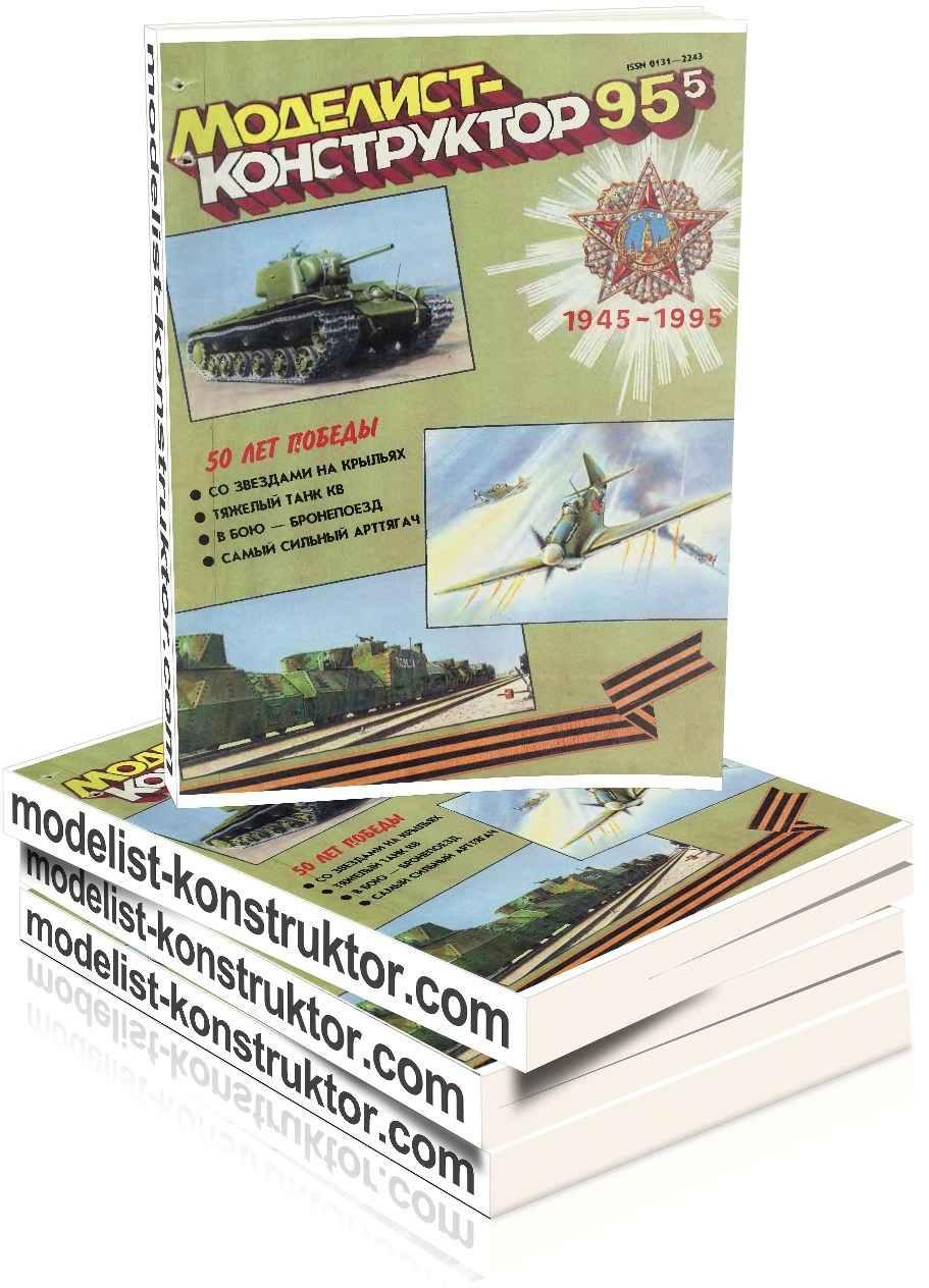 МОДЕЛИСТ-КОНСТРУКТОР 1995-05