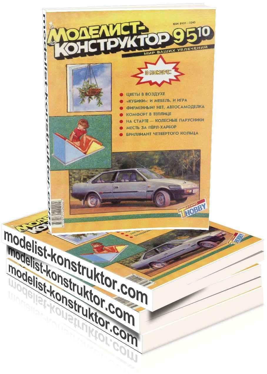 МОДЕЛИСТ-КОНСТРУКТОР 1995-10