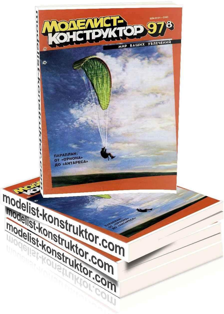 МОДЕЛИСТ-КОНСТРУКТОР 1997-08