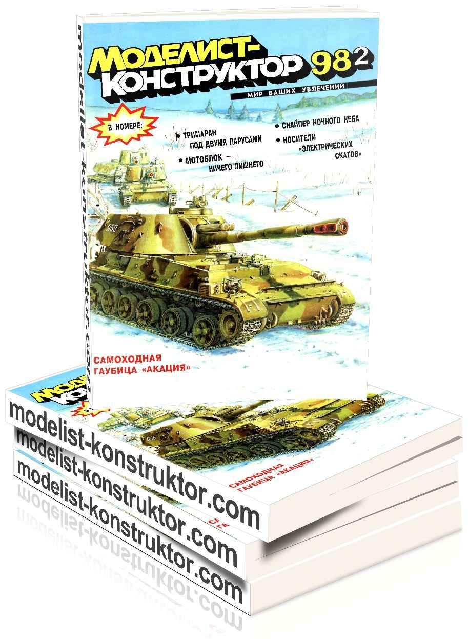 МОДЕЛИСТ-КОНСТРУКТОР 1998-02