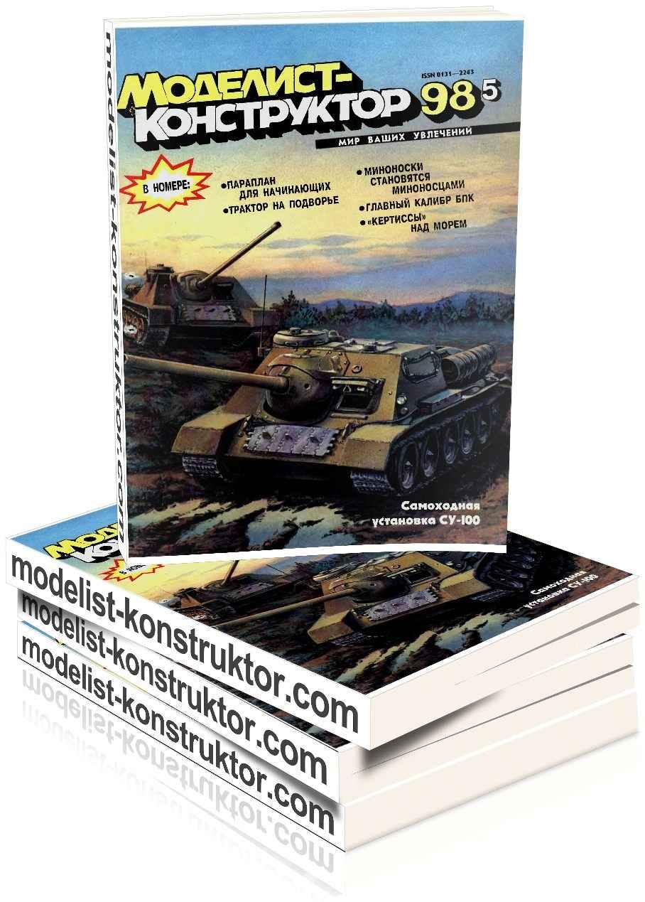 МОДЕЛИСТ-КОНСТРУКТОР 1998-05