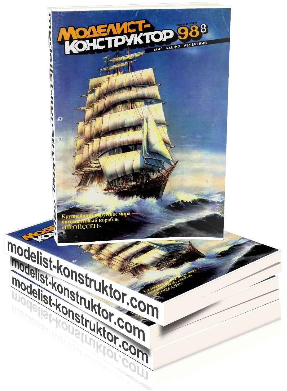 МОДЕЛИСТ-КОНСТРУКТОР 1998-08