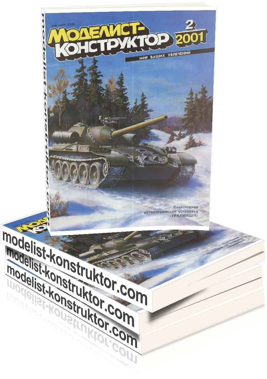 МОДЕЛИСТ-КОНСТРУКТОР 2001-02