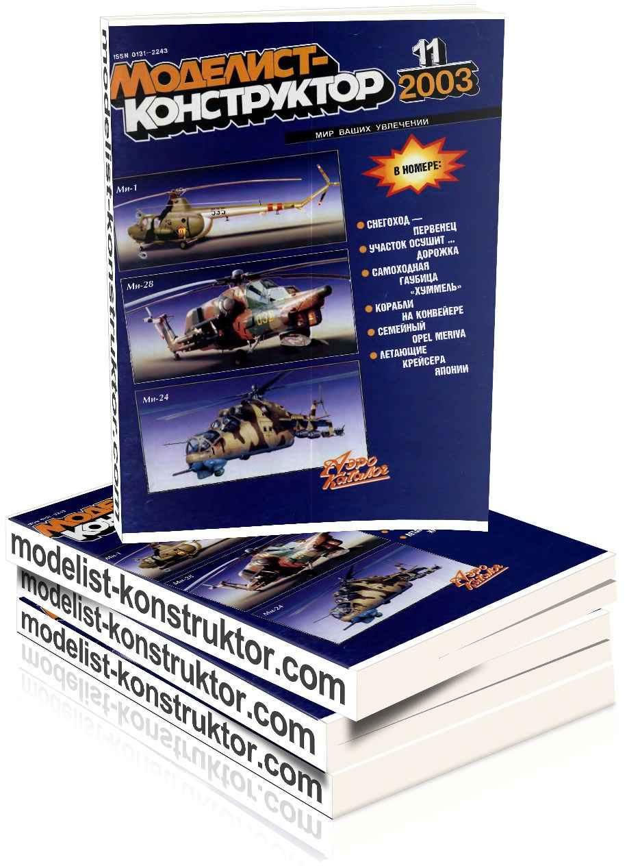 MODELIST-KONSTRUKTOR 2003-11