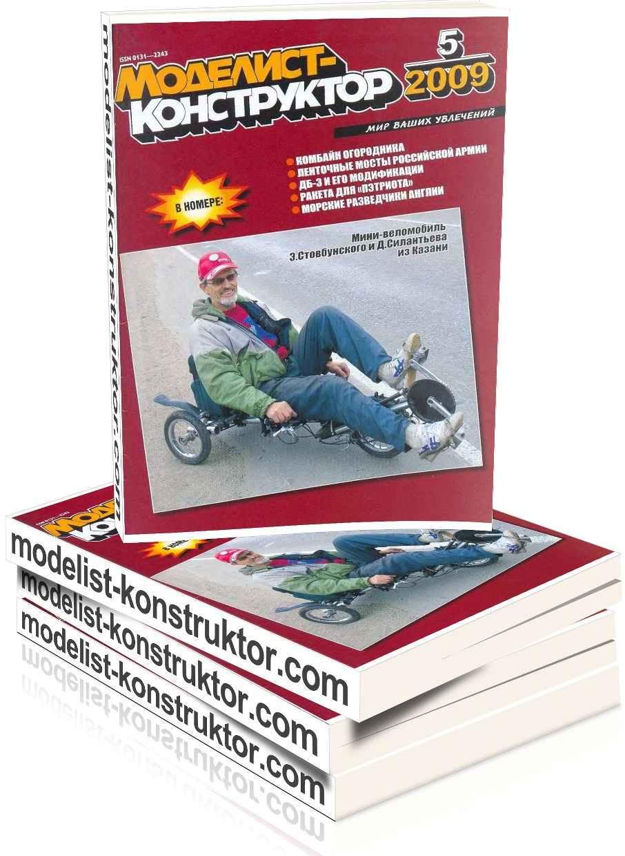 МОДЕЛИСТ-КОНСТРУКТОР 2009-05