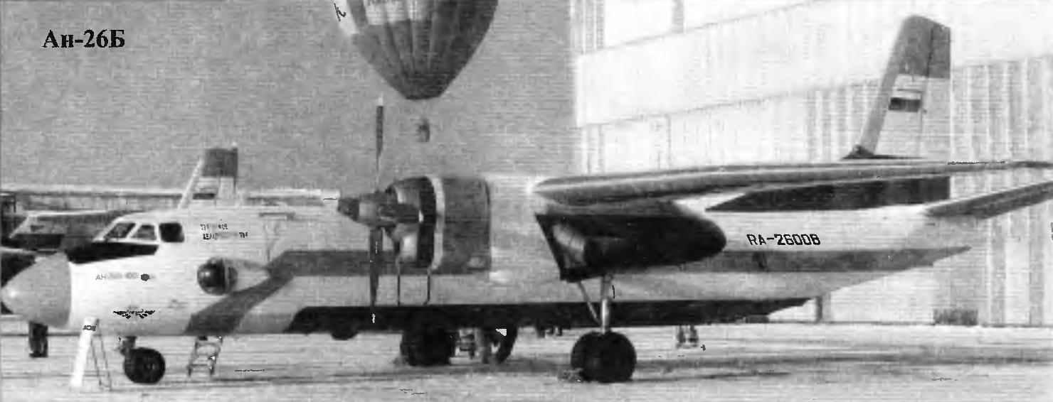 Ан-26 Б