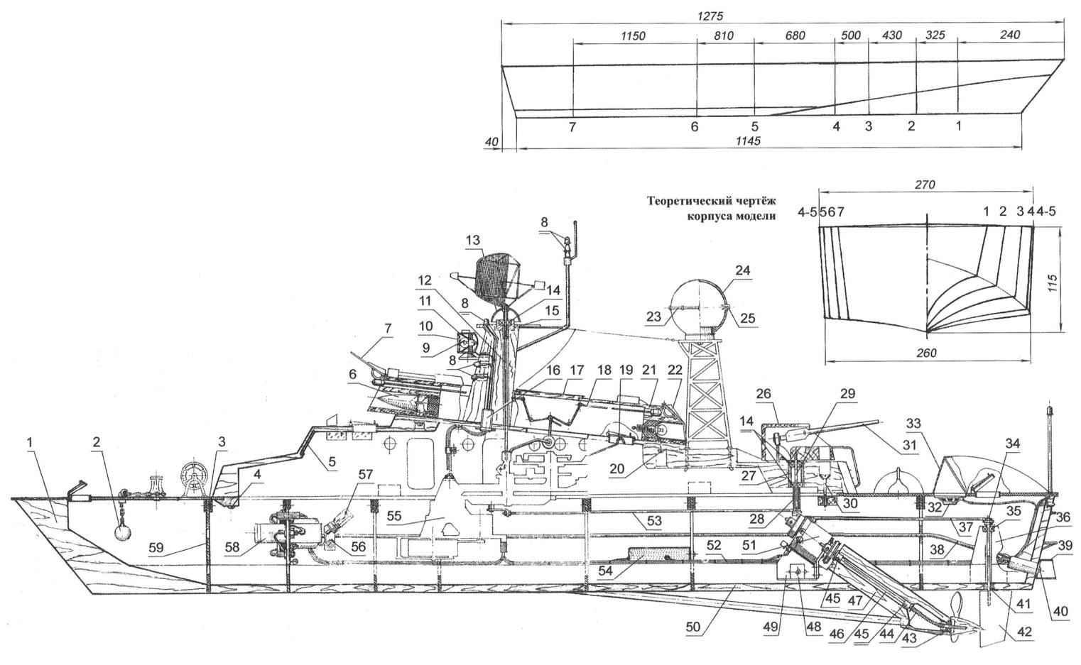 Внутренняя компоновка модели ракетного катера