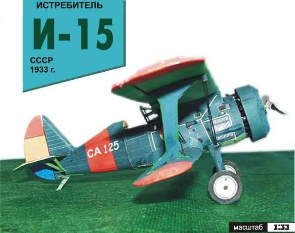 THE FIGHTER I-15