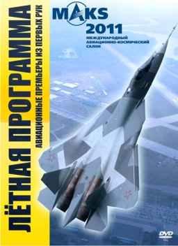 Лётная программа МАКС-2011