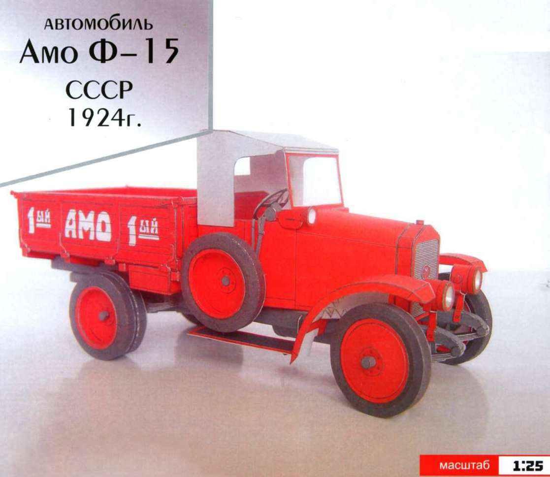 АВТОМОБИЛЬ АМО Ф-15