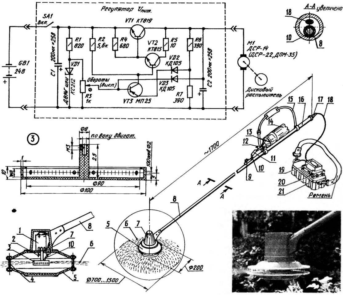 Принципиальная электрическая схема и конструкция самодельного дискового опрыскивателя