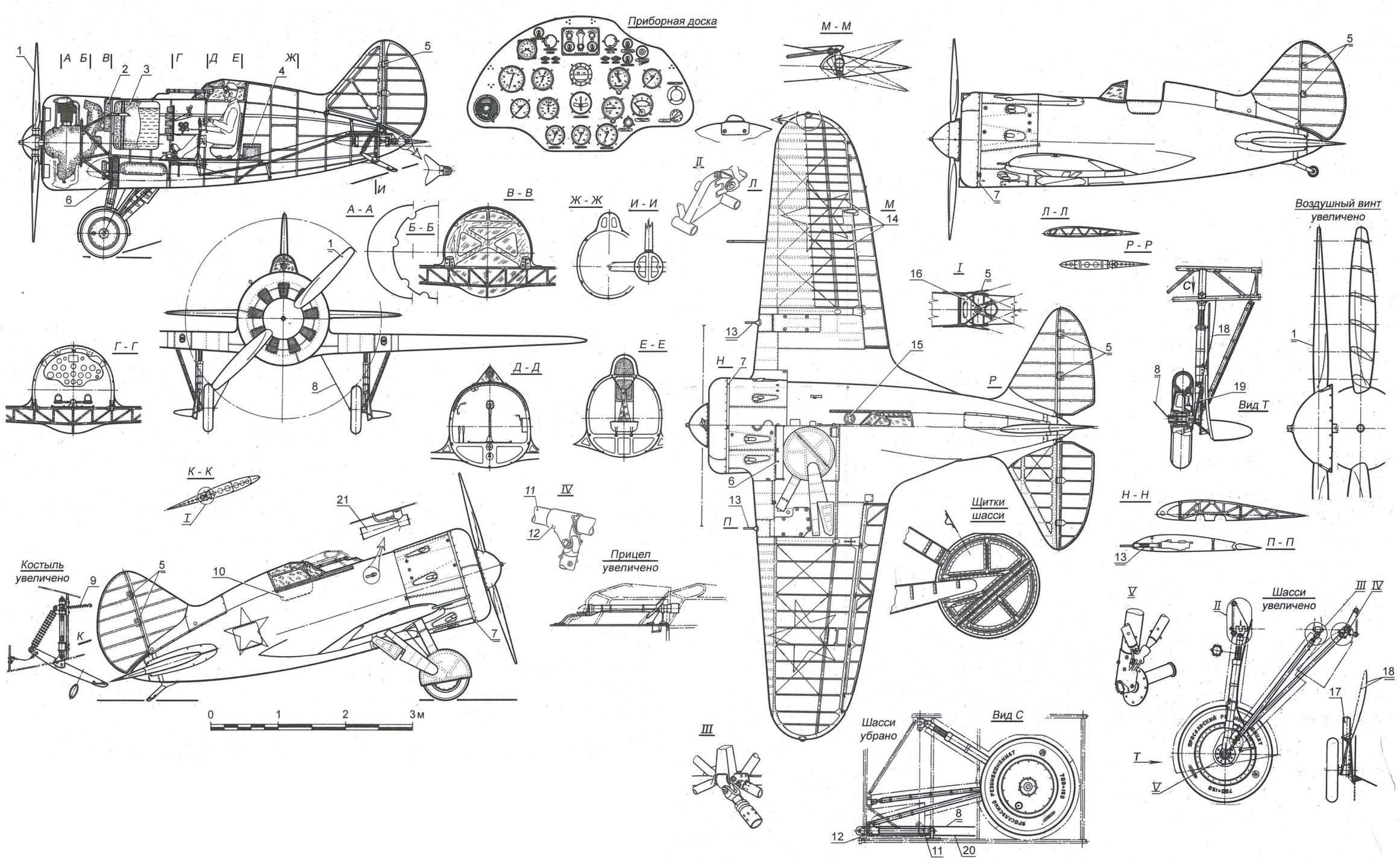 Самолёт-истребитель И-16