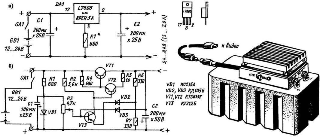 Принципиальная электрическая схема вариантов самодельного стабилизатора напряжения с микросхемой (а) или транзисторами (б). Простой и надежный источник стабилизированного электропитания видео- и фотоаппаратуры на базе автомобильного аккумулятора
