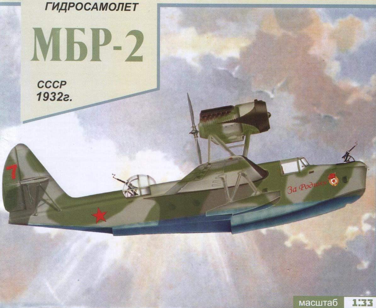 ГИДРОСАМОЛЕТ МБР-2