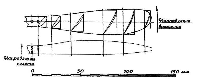Теоретическнй чертеж воздушного винта