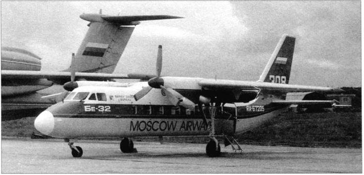 """Первый опытный экземпляр Бе-30 на выставке """"Мосаэрошоу-92"""""""