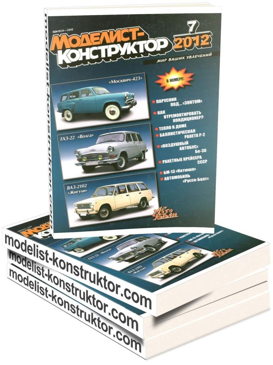 МОДЕЛИСТ-КОНСТРУКТОР 2012-07