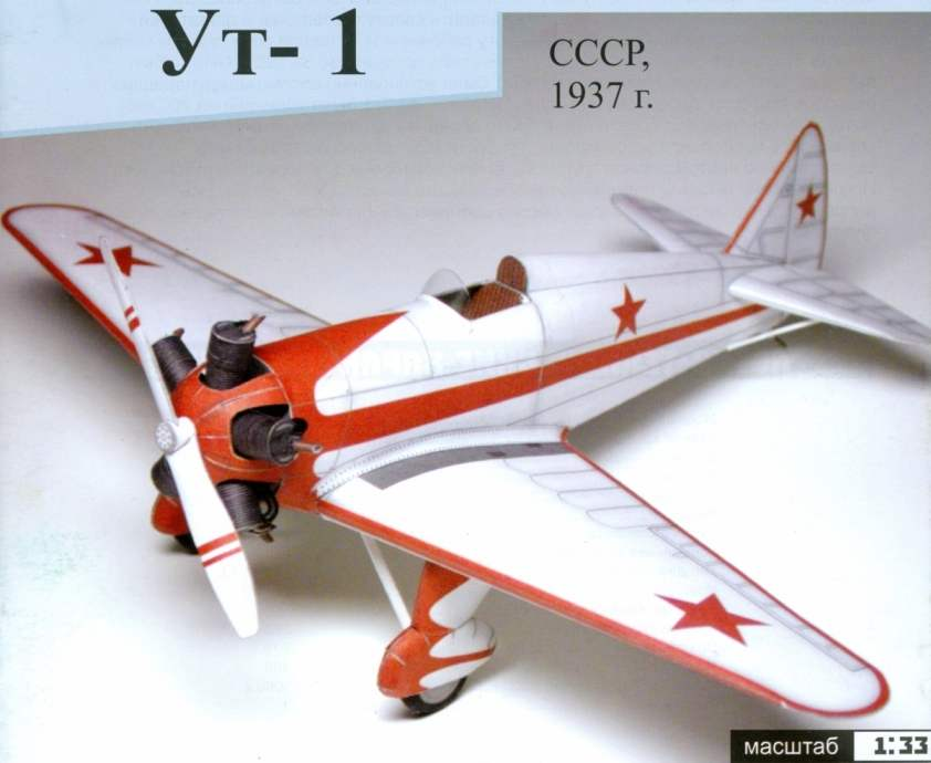 TRAINING AIRCRAFT UT-1