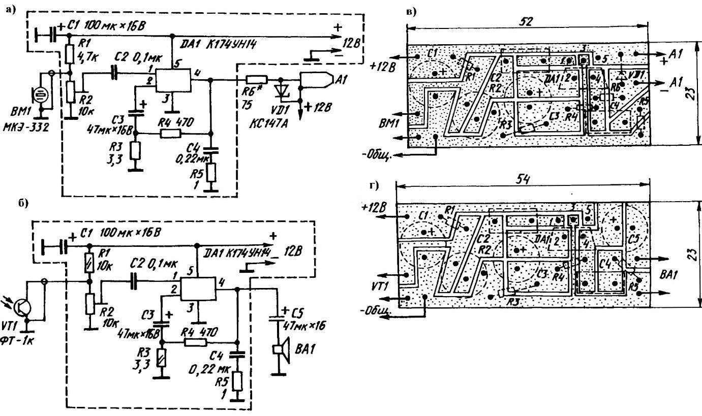 Принципиальные электрические схемы передатчика (а) и приемника (6), а также эскизы монтажных плат (в) и (г), позволяющие организовать любительскую линию связи с использованием лазерной указки