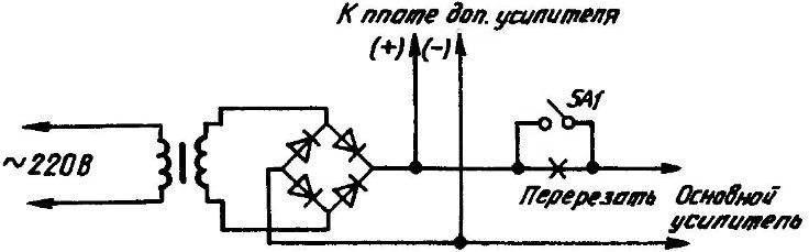 Исправления (а) в штатном усилителе и встраивание тумблера в блок электропитания (б)