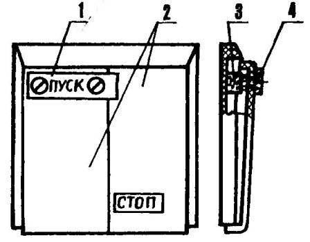 Модернизированный клавишный выключатель: 1 — флажок; 2 — клавиши; 3 — упругий элемент; 4 — болт М3 (2 шт.)