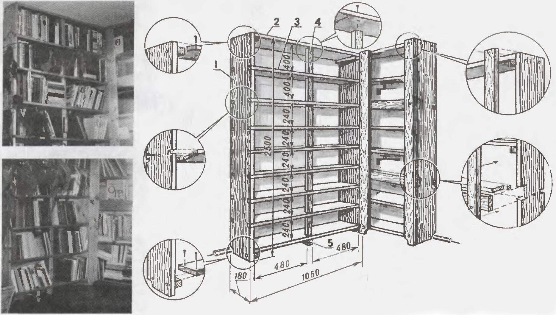 Рис 9. Шкаф-стеллаж