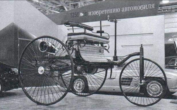 Автомобиль Карла Бенца
