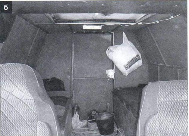 Салон кузова: а - передняя часть; б - задняя часть