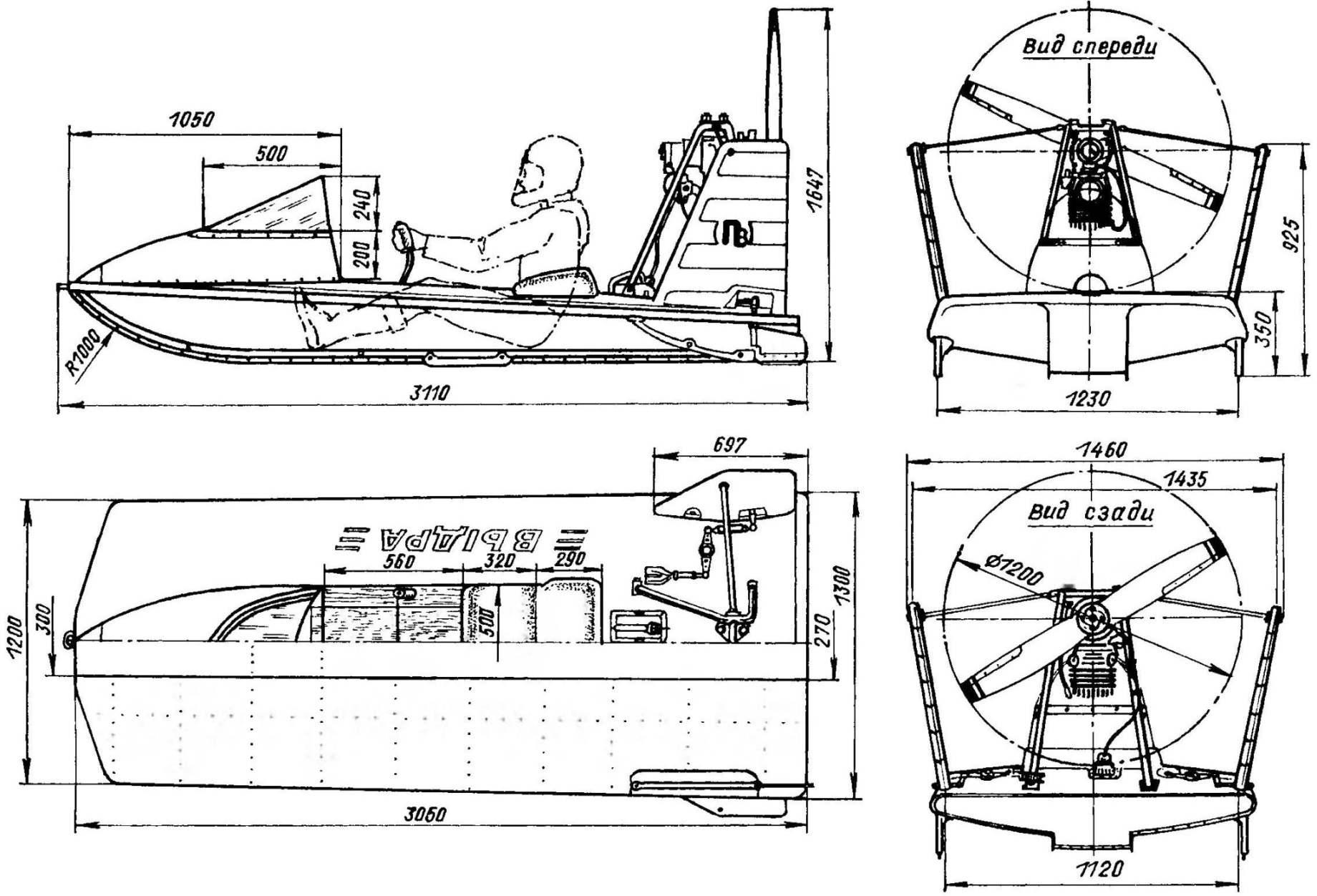 Аэросанн «Выдра» (на виде сверху двигатель условно не показан)