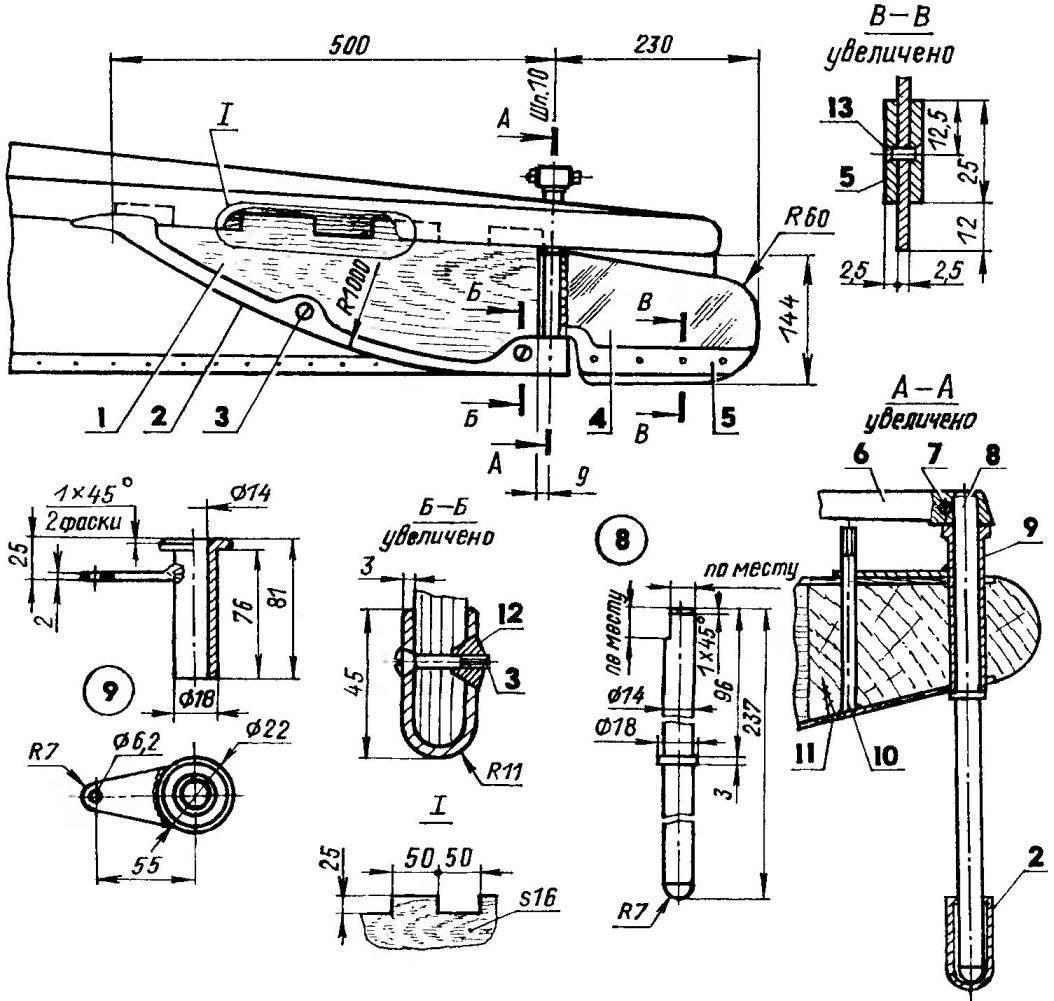 Конструкция клин-коиька и привода руля направления