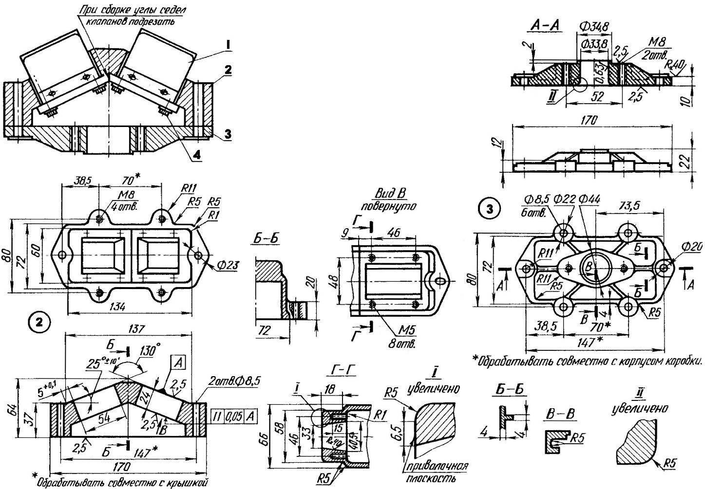 Рис. 7. Коробка клапанов: 1 — клапан пластинчатый (2 шт.); 2 — корпус коробки (АЛ1); 3 — крышка (АЛ1); 4 — винт М5 (8 шт.).