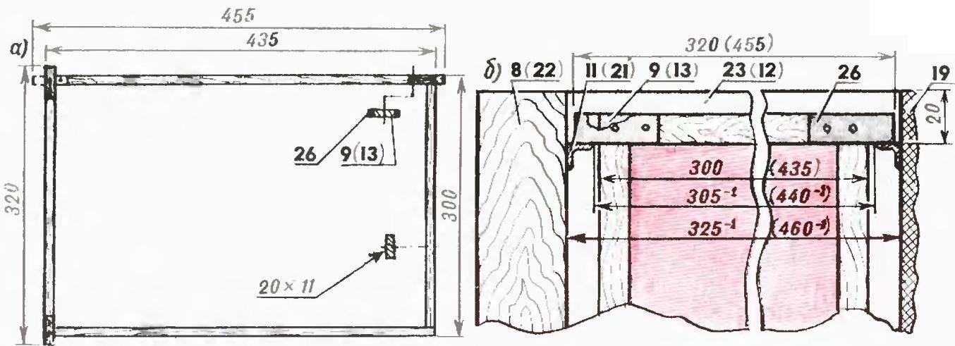 Гнездовая рамка (а) и ее навеска (б) в корпусе-стояке (размеры для корпуса- лежака указаны в скобках, номера позиций соответствуют верхнему рисунку)