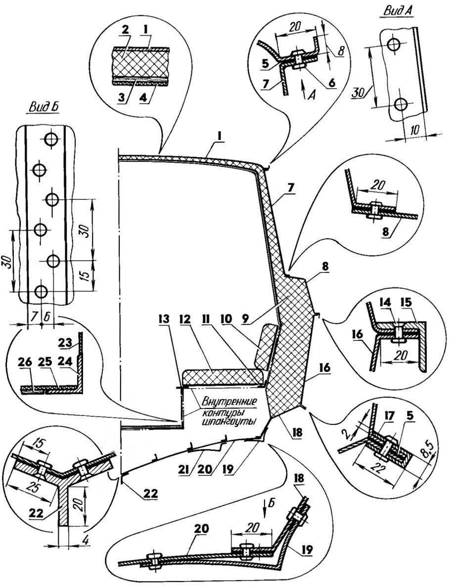 Рис. 5. Сечение рубки и корпуса (между шп.5 и 6)