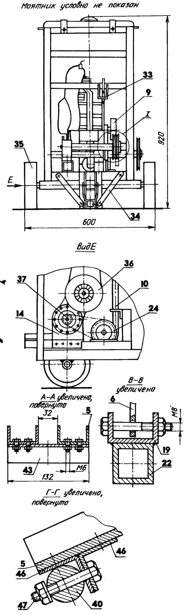 Маятниковая пила (агрегаты двигателя, трубопроводы и электропроводка условно ие показаны)