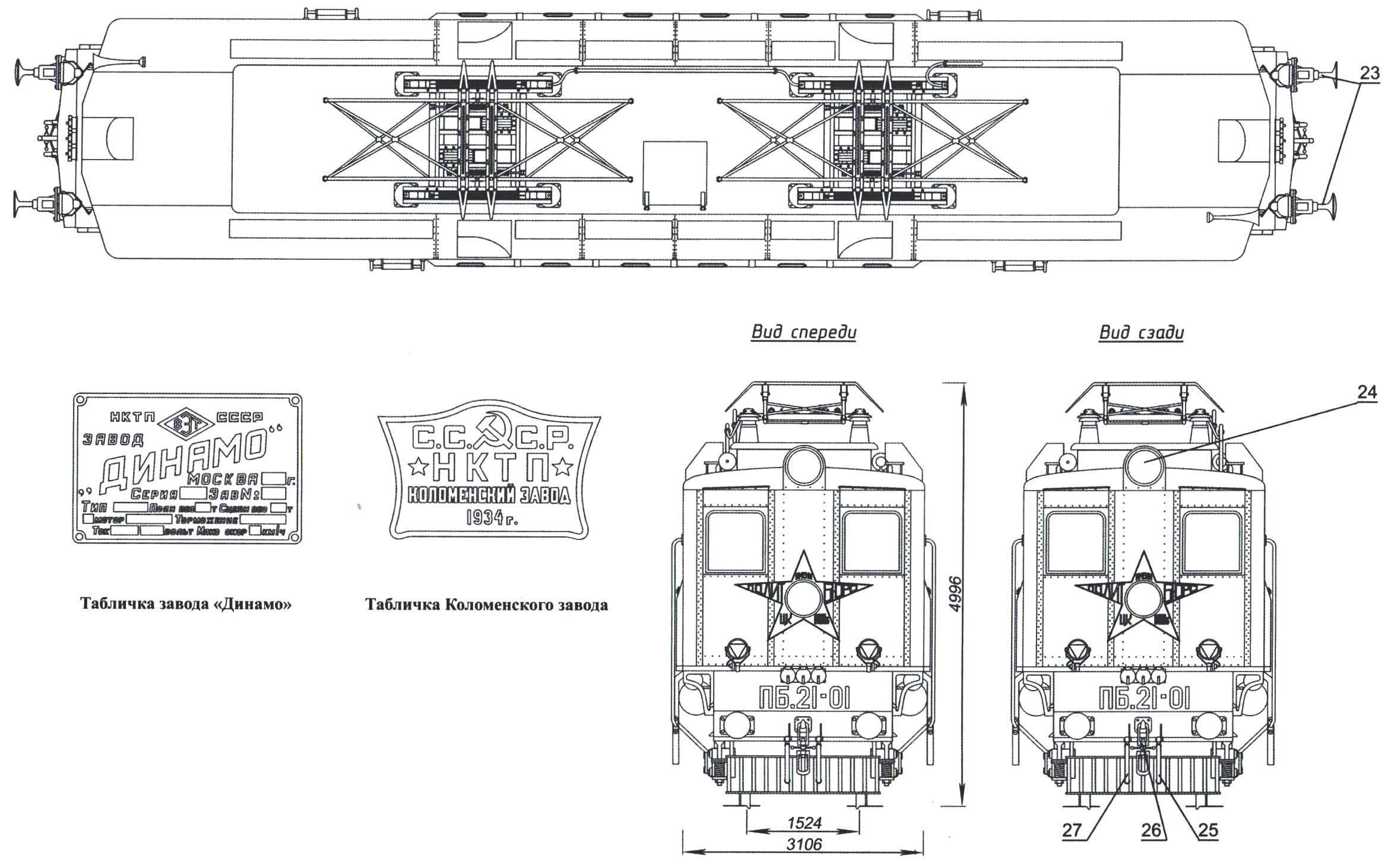 Общий вид электровоза ПБ21