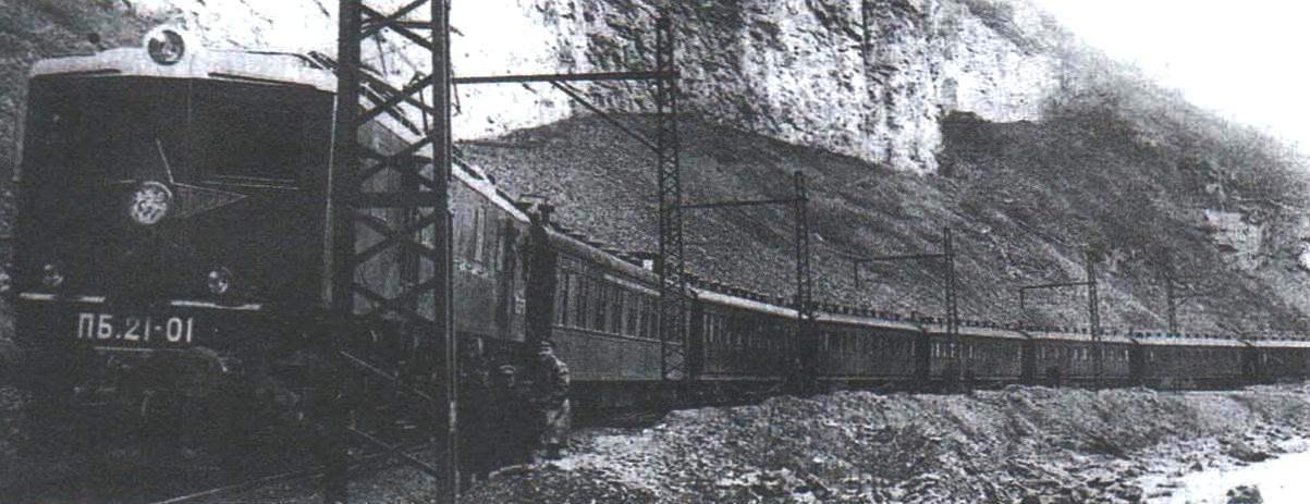 Электровоз ПБ21-01 с пассажирским поездом на испытаниях на участке Хашури - Гори Закавказской ж.д. 1934 г.