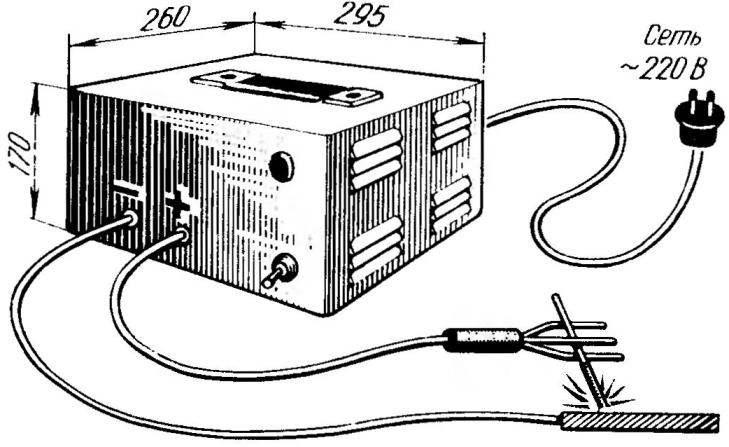 Рис. 4. Самодельный аппарат для сварки на постоянном токе