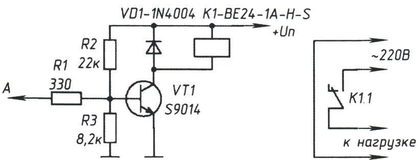 Рис. 1. Усилитель тока с исполнительным реле, управляющим нагрузкой в сети 220 В