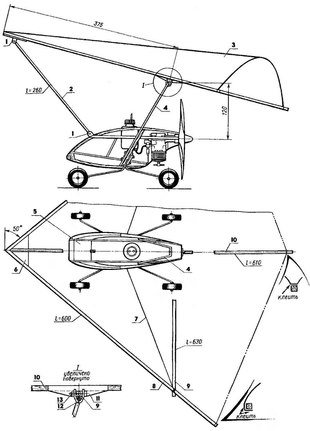 Модель дельталета