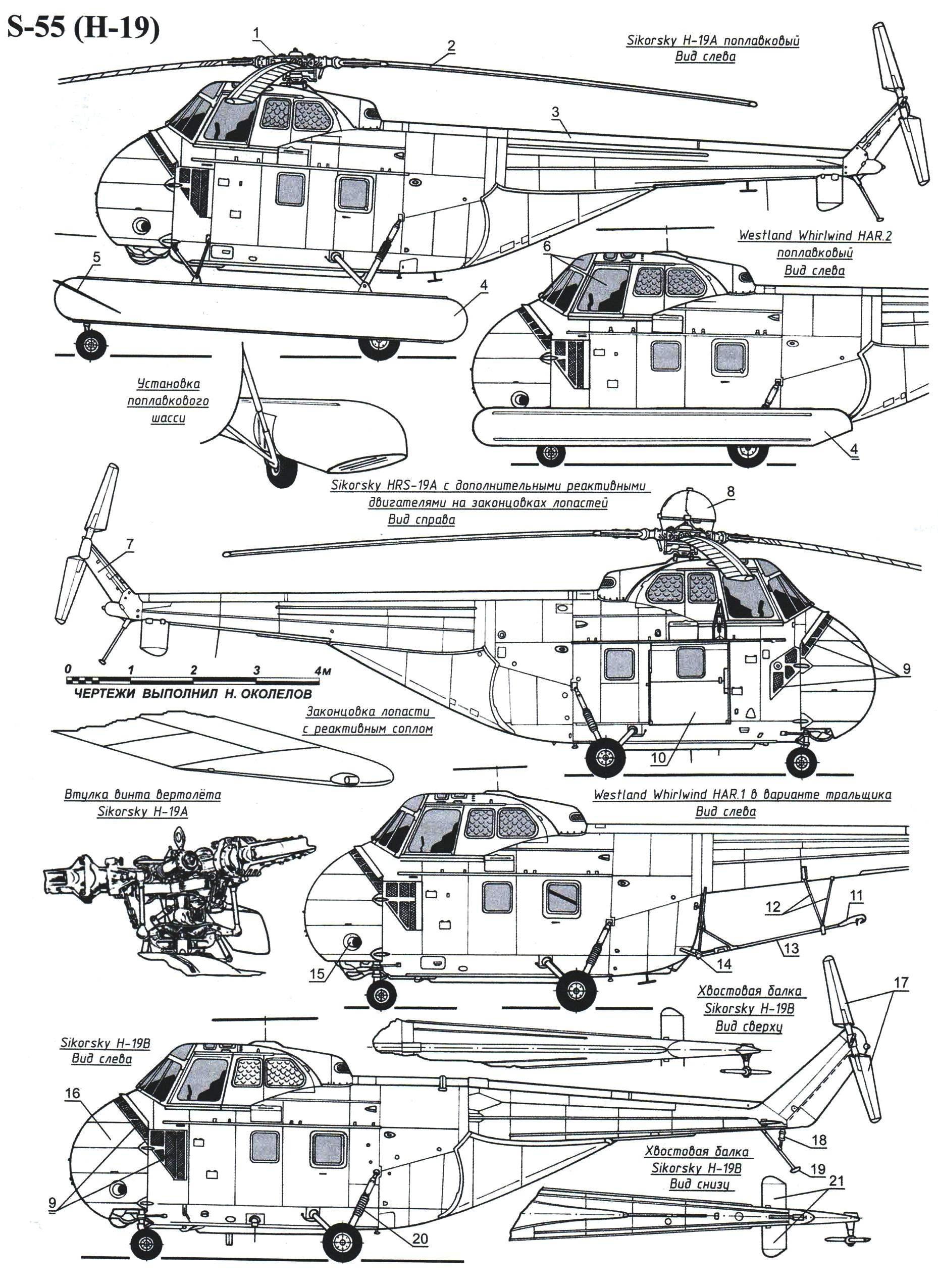 Вертолёт S-55 конструкции И.Сикорского