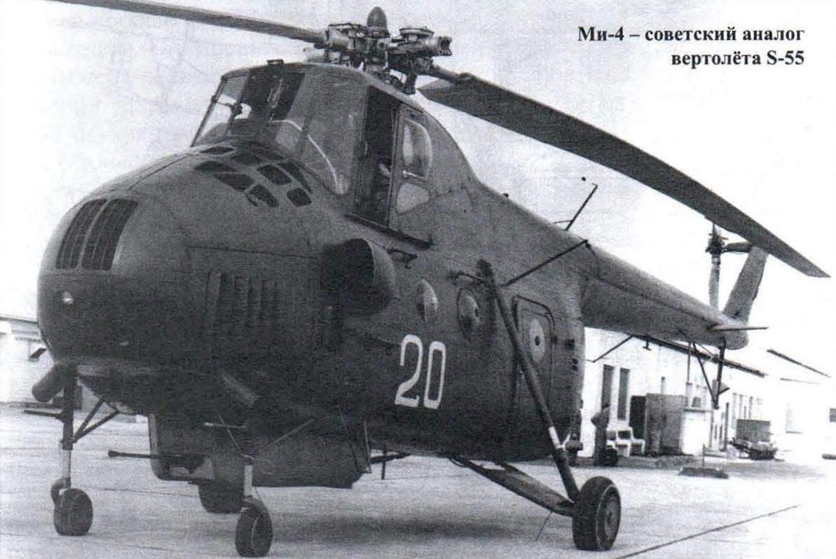 Ми-4 - советский аналог вертолёта S-55